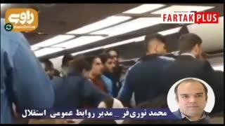 پشت پرده دعوای بازیکنان استقلال در پرواز تبریز  تهران