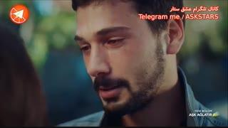 کلیپ جدید و زیبا از سریال عشق به گریه میندازه (عشق و اشک) ASK AGLATIR با اهنگ ترکی زیبا حتما ببیند عالیه کانال تلگرام @ASKSTARS
