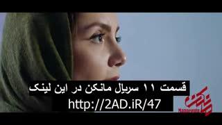 قسمت 11 سریال مانکن (سریال) (کامل) | مانکن قسمت یازدهم | HD