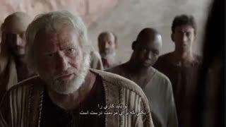 سریال کتاب مقدس قسمت سوم . سرزمین وعده . داوران اسرائیل