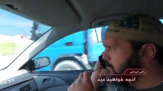دانلود قسمت 20 (آخر) مسابقه رالی ایرانی 2