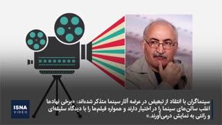 اعتراض سینماگران به وضعیت سینمای کشور
