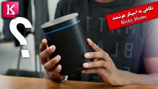 نگاهی به اسپیکر هوشمند Bixby Home