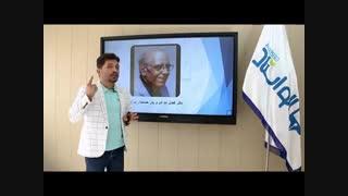 فیلم آموزشی حسابداری را از صفر بیاموزیم برگرفته از کتاب استاد محمد حسنزاده