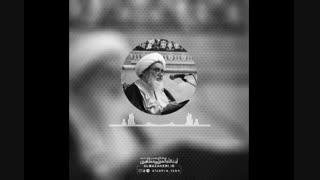 بیانات آیت الله العظمی مظاهری به مناسبت شهادت امام حسن عسکری(علیه السلام)