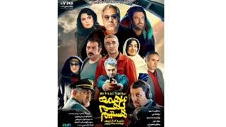 دانلود کامل فیلم ما همه با هم هستیم رایگان با لینک مستقیم | فیلم کمدی جدید ایرانی