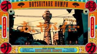 موزیک ویدیو رپ ژاپنی_hypnosis mic_ Dotsuitare honpo_dreamin' night