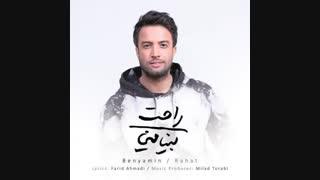 دانلود آهنگ جدید راحت از بنیامین بهادری ,  متن اهنگ