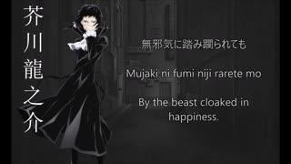 Akutagawa Ryūnosuke Character Song - Japanese, Romaji, and English Lyrics