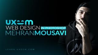 دوره آموزش طراحی گرافیک سایت در فتوشاپ (معرفی دوره)