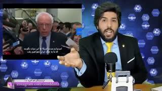 برنی سندرز: جنگ با ایران برای آمریکا فاجعه است! امید دانا - رودست / omid dana - roodast