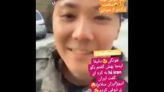 لی هونگی  هم به فن های ایرانی سلام داد