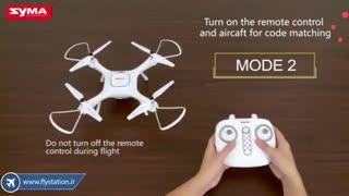 آموزش کامل کوادکوپتر محبوب syma x25 pro ویژه ایستگاه پرواز