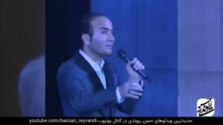 Hasan Reyvandi - Setayesh | حسن ریوندی - شوخی با نرگس محمدی بازیگر سریال ستایش