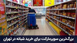 شبها که مغازههای تهران تعطیله از کجا خرید کنیم