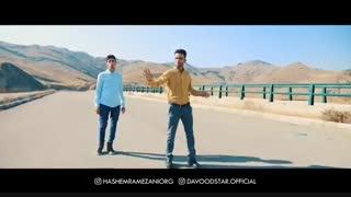 موزیک ویدیو هاشم رمضانی و داود خجسته خداحافظ