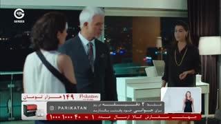 قسمت 38 سریال سیب ممنوعه - Sibe Mamnooe دوبله و فارسی