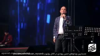 کنسرت جدید «حسن ریوندی»لایک فراموش نشه
