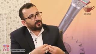 قسمت دوم گفت و گو با رضا جلالی به سبک بفرمایید چای_محسن رضوی