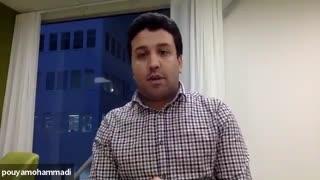 وبینار با جناب اقای پویا محمدی