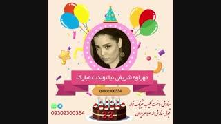 کلیپ تولد مهراوه شریفی نیا بازیگر