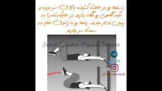 ورزش درمانی فیزیوتراپی