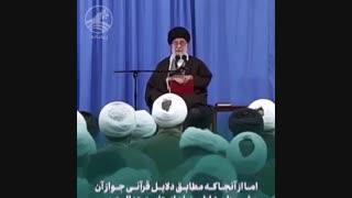 نظر آیت الله خامنه ای درمورد چند همسری