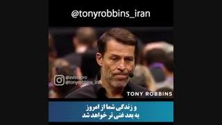 تونی رابینز - مفهوم اتفاقات در زندگی (پارت دوم)
