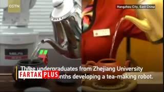 با این ربات نحوه چای ریختن را یاد بگیرید