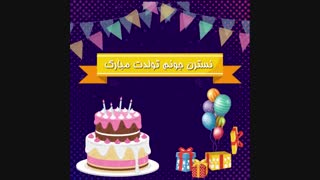 ساخت کلیپ تولدت مبارک : 09302300354