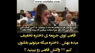 ویدیویی که اشک شما را در می آرود- دختر خطاب به قاضی امریکایی، می تونم بغلتون کنم؟!