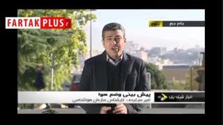 تا چه روزی هوای تهران آلوده خواهد بود؟