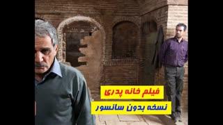 فیلم خانه پدری نسخه قاچاق /لینک کامل و باکیفیت درتوضیحات