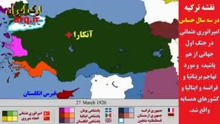 ابتدای ترکیه