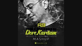 مش آپ ریمیکس | Mohsen Ebrahimzadeh - Dore Kardam (DJ RB Mashup)