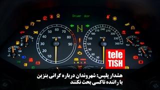 هشدار پلیس: شهروندان درباره گرانی بنزین با راننده تاکسی بحث نکنند