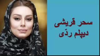 میزان تحصیلات سلبریتیهای ایرانی