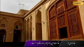 خانه لاری ها در یزد، نمونه یک منزل اعیانی در دوره قاجار - بوکینگ پرشیا