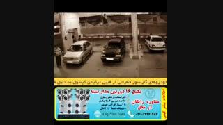 ترکیدن مخزن گاز-پک دوربین مداربسته ارزان دیجی ویرا