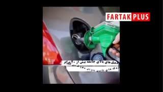 آیا اصلاح قیمت بنزین به نفع مردم است؟