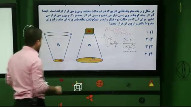 جلسه دوم آموزش ویژگی های فیزیکی مواد مسعودی - جلسه دوم از 4 جلسه