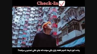 موزیک ویدیو Check-In از HipHop Team ~Seventeen+ زیرنویس فارسی