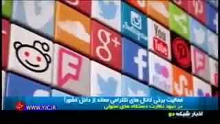 اختلال در اینترنت ملی و توقف برخی کانال های ضد انقلاب!؟
