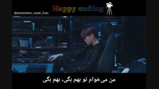 موزیک ویدیو Happy Ending از گروه Seventeen + زیرنویس فارسی