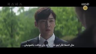 قسمت اول (02-01) سریال کره ای Justic + زیرنویس فارسی چسبیده