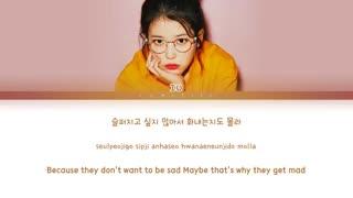 آهنگ جدید Unlucky از آیو IU آلبوم Love Poem / آی یو