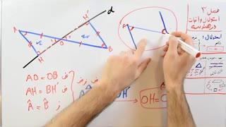 ریاضی 9 - فصل 3 - بخش 6 : اثبات مثلث های قائم