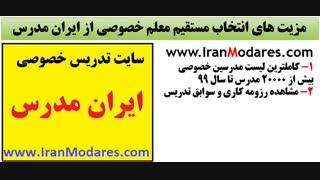 چرا از سایت ایران مدرس معلم خصوصی انتخاب کنیم؟