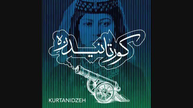 Mohsen Namjoo - Kurtanidze of colorful lovers 2017 محسن نامجو کورتانیدزه