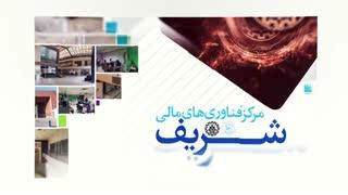 رونمایی از مرکز فینتک شریف در  ITE 2019
